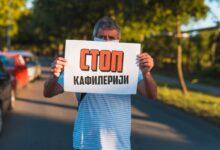 Kafilerija neće više zagađivati vazduh u Zrenjaninu