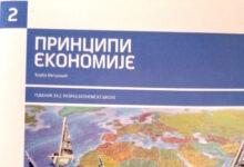 Sindikati su na pogrešan način predstavljeni u udžbenicima ekonomije smatraju iz Saveza samostalnih sindikata Srbije