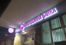 Turoban slučaj Komercijalne banke: Prodaja po svaku cenu